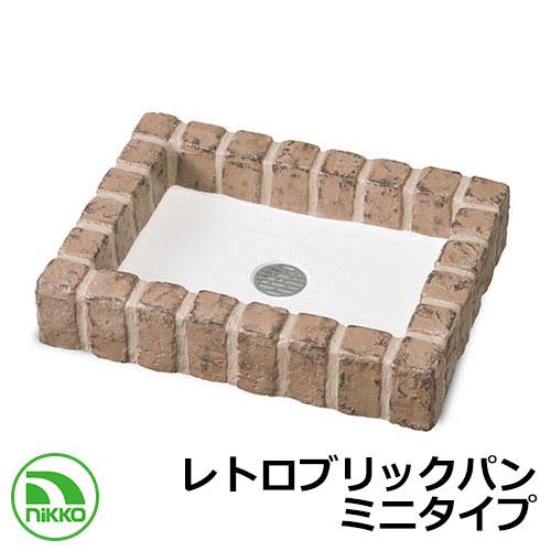 ガーデンパン レトロブリックパン ミニタイプ OPB-PR イメージ:ショコラブラウン NIKKO ニッコー