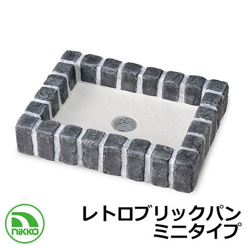 ガーデンパン レトロブリックパン ミニタイプ OPB-PR イメージ:ペパーグレイ NIKKO ニッコー