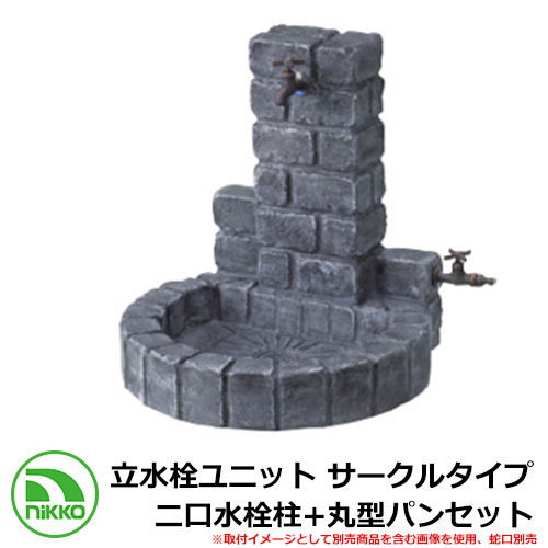 立水栓 立水栓ユニット サークルタイプ 二口水栓柱+丸型パンセット 蛇口別 nikko
