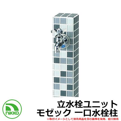水栓柱 立水栓 立水栓ユニット モゼック 一口水栓柱 ガーデンパン・蛇口別売 イメージ:グレーミックス(GM) NIKKO ニッコー OPB-RS-23