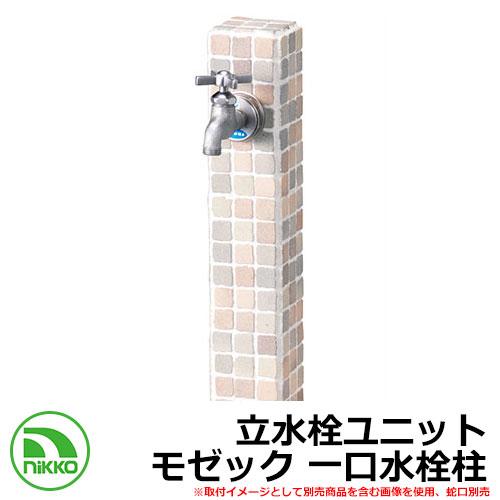 水栓柱 立水栓 立水栓ユニット モゼック 一口水栓柱 ガーデンパン・蛇口別売 イメージ:シャーベット(ST) NIKKO ニッコー OPB-RS-23