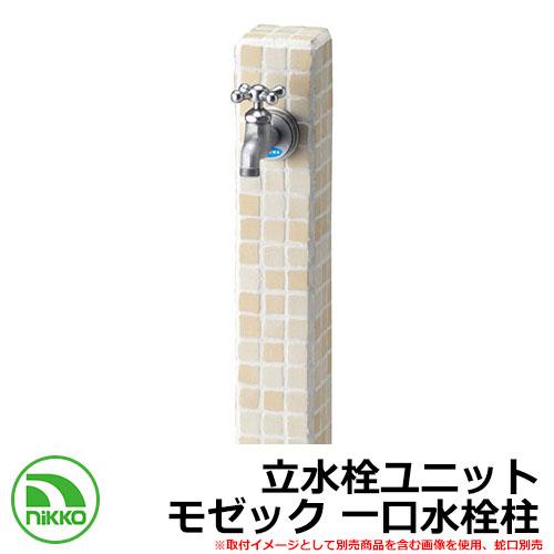 水栓柱 立水栓 立水栓ユニット モゼック 一口水栓柱 ガーデンパン・蛇口別売 イメージ:バニラ(VNL) NIKKO ニッコー OPB-RS-23