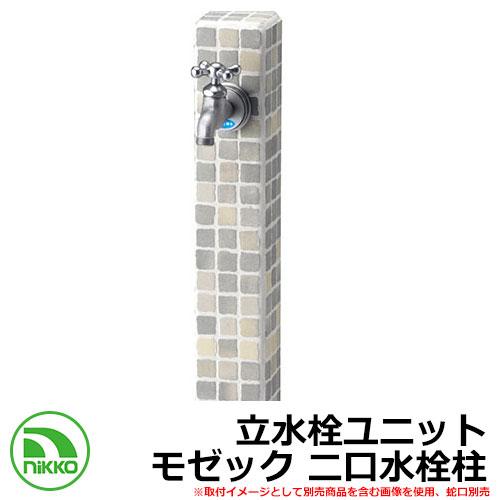 水栓柱 立水栓 立水栓ユニット モゼック 二口水栓柱 ガーデンパン・蛇口別売 イメージ:ミント(MNT) NIKKO ニッコー OPB-RS-23W