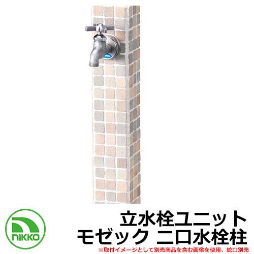水栓柱 立水栓 立水栓ユニット モゼック 二口水栓柱 ガーデンパン・蛇口別売 イメージ:シャーベット(ST) NIKKO ニッコー OPB-RS-23W