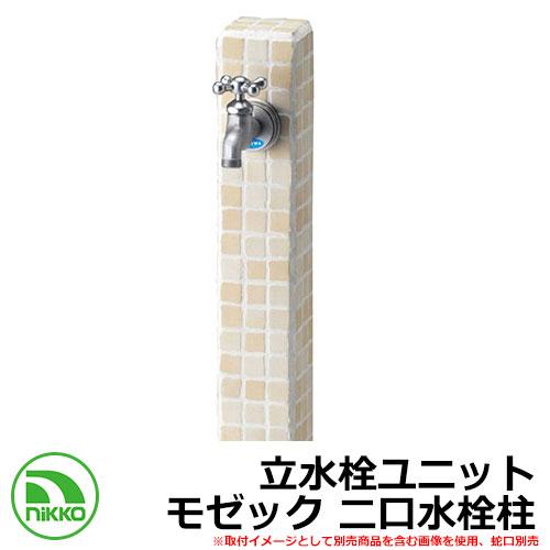 水栓柱 立水栓 立水栓ユニット モゼック 二口水栓柱 ガーデンパン・蛇口別売 イメージ:バニラ(VNL) NIKKO ニッコー OPB-RS-23W