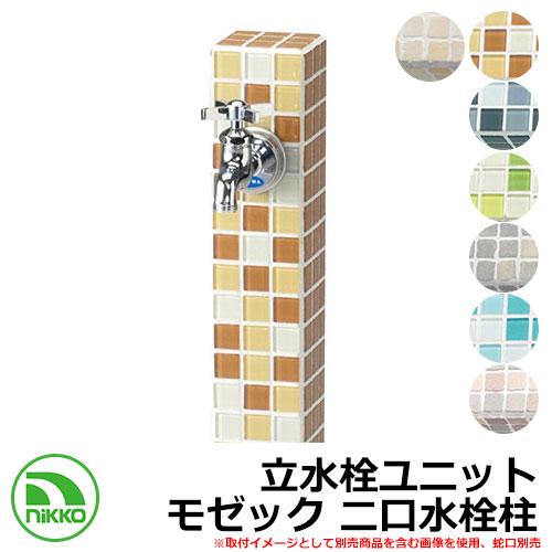 水栓柱 立水栓 立水栓ユニット モゼック 二口水栓柱 ガーデンパン・蛇口別売 NIKKO ニッコー OPB-RS-23W
