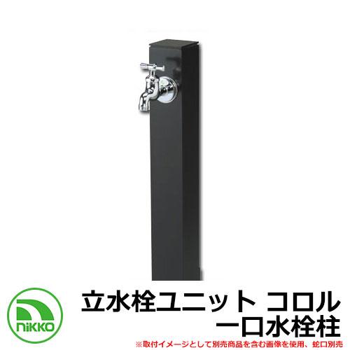 水栓柱 立水栓 立水栓ユニット コロル 一口水栓柱 ガーデンパン・蛇口別売 イメージ:ブラック(BK) NIKKO ニッコー OPB-RS-24