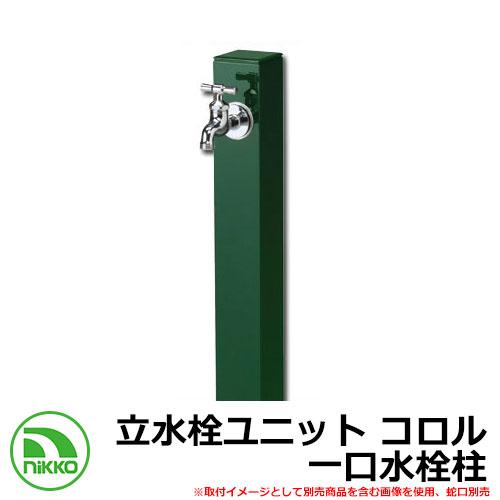 水栓柱 立水栓 立水栓ユニット コロル 一口水栓柱 ガーデンパン・蛇口別売 イメージ:グリーン(GR) NIKKO ニッコー OPB-RS-24