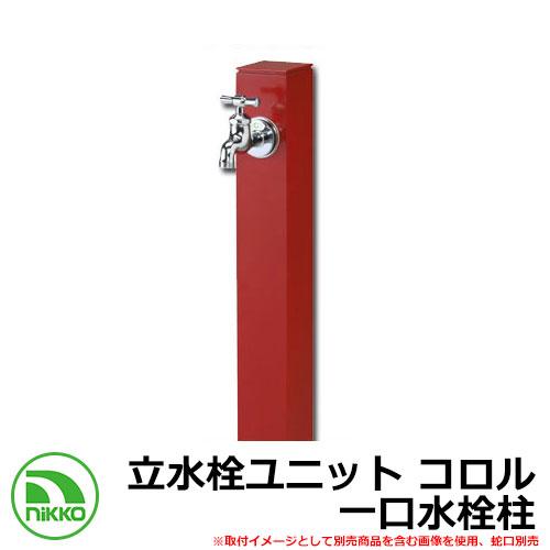水栓柱 立水栓 立水栓ユニット コロル 一口水栓柱 ガーデンパン・蛇口別売 イメージ:レッド(RD) NIKKO ニッコー OPB-RS-24