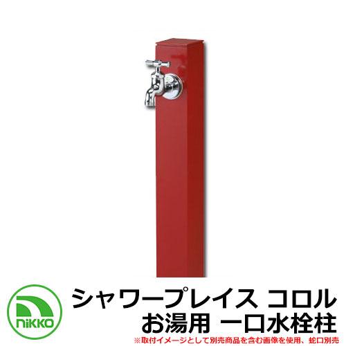 水栓柱 立水栓 立水栓ユニット シャワープレイス コロル お湯用 一口水栓柱 ガーデンパン・蛇口別売 イメージ:レッド(RD) NIKKO ニッコー OPB-RS-24H