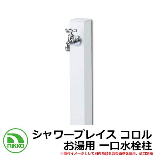 水栓柱 立水栓 立水栓ユニット シャワープレイス コロル お湯用 一口水栓柱 ガーデンパン・蛇口別売 イメージ:ホワイト(WH) NIKKO ニッコー OPB-RS-24H
