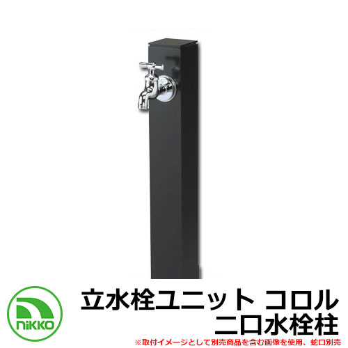 水栓柱 立水栓 立水栓ユニット コロル 二口水栓柱 ガーデンパン・蛇口別売 イメージ:ブラック(BK) NIKKO ニッコー OPB-RS-24W