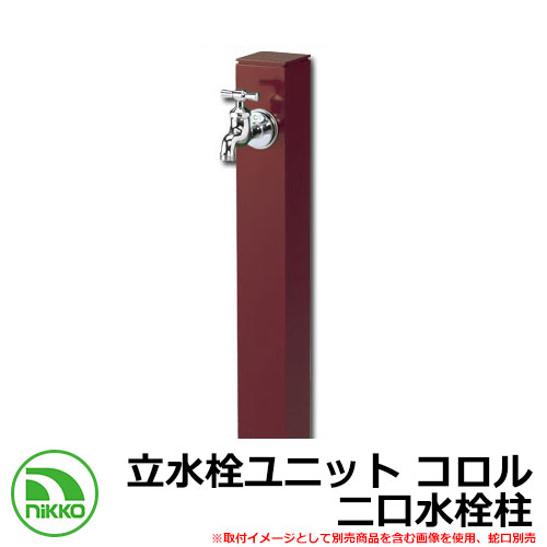 水栓柱 立水栓 立水栓ユニット コロル 二口水栓柱 ガーデンパン・蛇口別売 イメージ:プラム(PLM) NIKKO ニッコー OPB-RS-24W