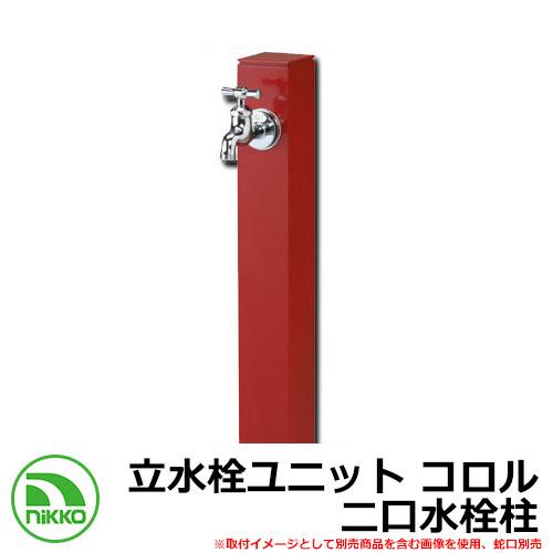 水栓柱 立水栓 立水栓ユニット コロル 二口水栓柱 ガーデンパン・蛇口別売 イメージ:レッド(RD) NIKKO ニッコー OPB-RS-24W