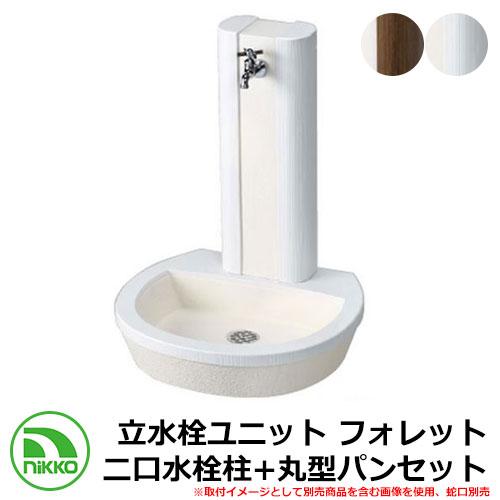 立水栓 立水栓ユニット フォレット 二口水栓柱+丸型パンセット 蛇口別 nikko