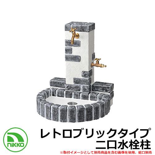 水栓柱 立水栓 立水栓ユニット レトロブリックタイプ OPB-RS-32W-PA イメージ:ペパーグリーン 二口水栓柱 蛇口別 NIKKO ニッコー