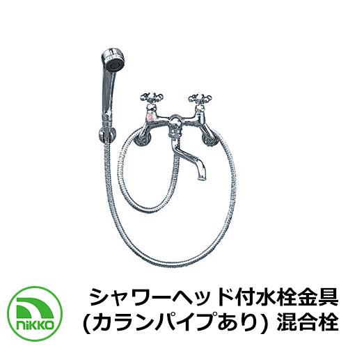 水栓柱 立水栓 シャワーヘッド付水栓金具(カランパイプあり) 混合栓 NIKKO ニッコー PF-S4-M