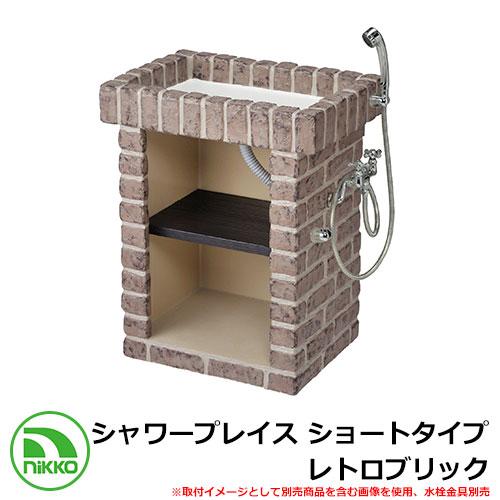 水栓柱 立水栓 シャワープレイス ショートタイプ レトロブリック PR-SP-4-2 イメージ:ショコラブラウン NIKKO ニッコー