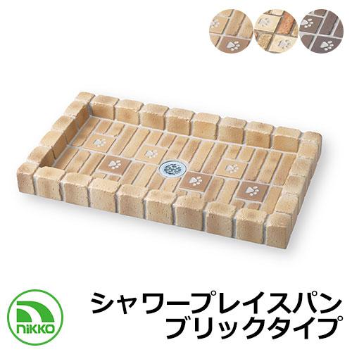 ガーデンパン シャワープレイスパン ブリックタイプ PF-SP-PB-1 NIKKO ニッコー