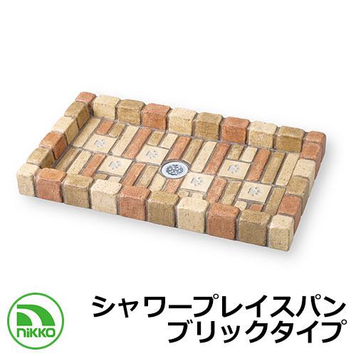 ガーデンパン シャワープレイスパン ブリックタイプ PF-SP-PB-1 イメージ:ミックス NIKKO ニッコー