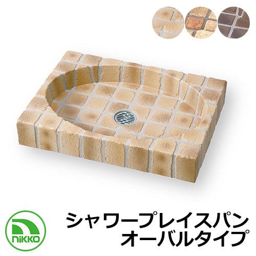 ガーデンパン シャワープレイスパン オーバルタイプ PF-SP-PC NIKKO ニッコー