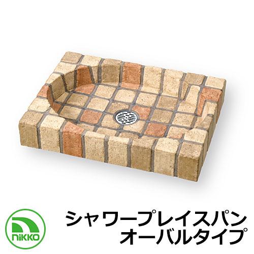 ガーデンパン シャワープレイスパン オーバルタイプ PF-SP-PC イメージ:ミックス NIKKO ニッコー