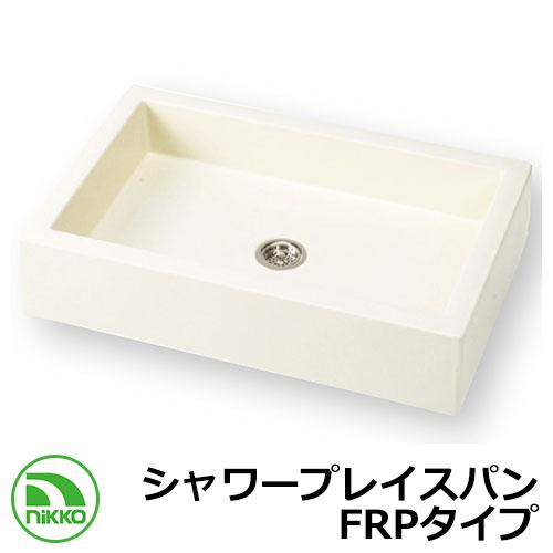 ガーデンパン シャワープレイスパン FRPタイプ PF-SP-PF NIKKO ニッコー