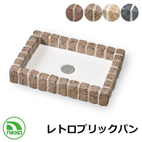 ガーデンパン レトロブリックパン PF-SP-PR NIKKO ニッコー