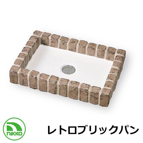 ガーデンパン レトロブリックパン PF-SP-PR イメージ:ショコラブラウン NIKKO ニッコー