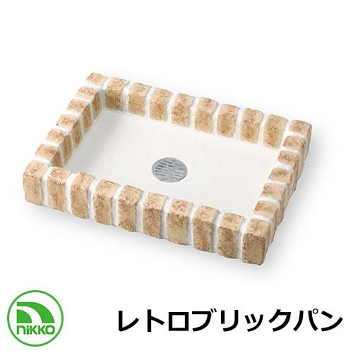 ガーデンパン レトロブリックパン PF-SP-PR イメージ:マロンベージュ NIKKO ニッコー