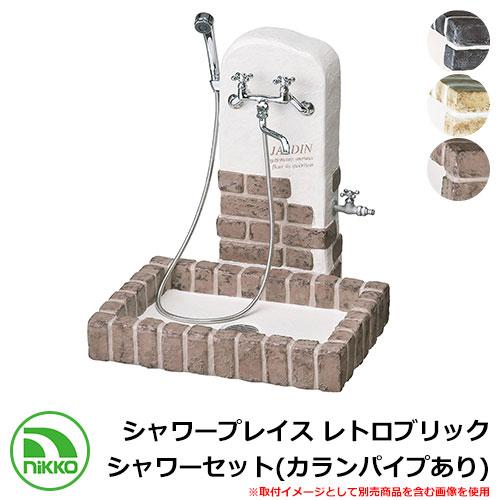 水栓柱 立水栓 シャワープレイス レトロブリック シャワーセット(カランパイプあり) PF-SP-RB-2 NIKKO ニッコー