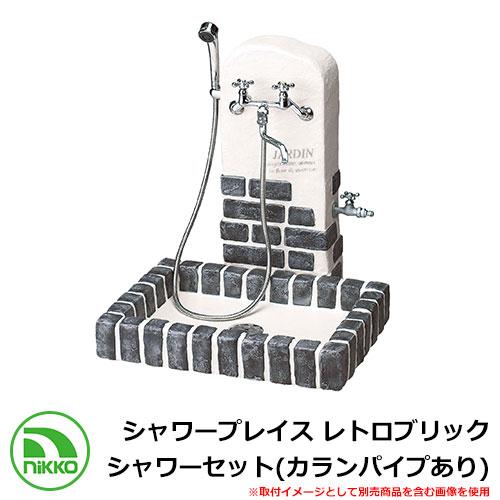 水栓柱 立水栓 シャワープレイス レトロブリック シャワーセット(カランパイプあり) PF-SP-RB-2 イメージ:ペパーグレイ NIKKO ニッコー