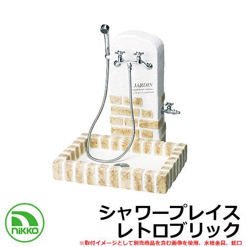 水栓柱 立水栓 シャワープレイス レトロブリック PF-SP-RB-2 イメージ:マロンベージュ NIKKO ニッコー