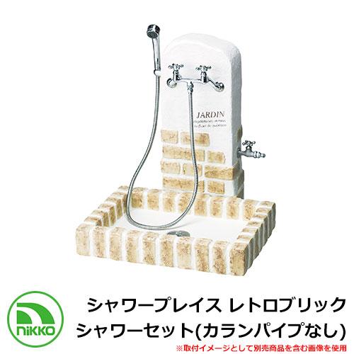 水栓柱 立水栓 シャワープレイス レトロブリック シャワーセット(カランパイプなし) PF-SP-RB-2 イメージ:マロンベージュ NIKKO ニッコー