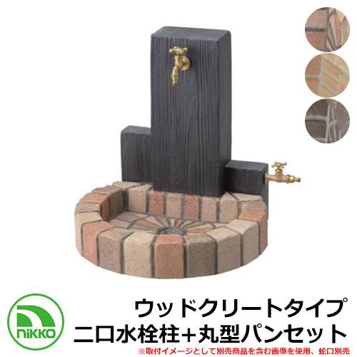 nikko 立水栓ユニット ウッドクリートタイプ 二口水栓柱+丸型パンセット 蛇口別