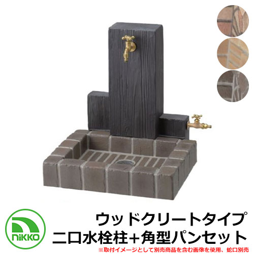 nikko 立水栓ユニット ウッドクリートタイプ 二口水栓柱+角型パンセット 蛇口別