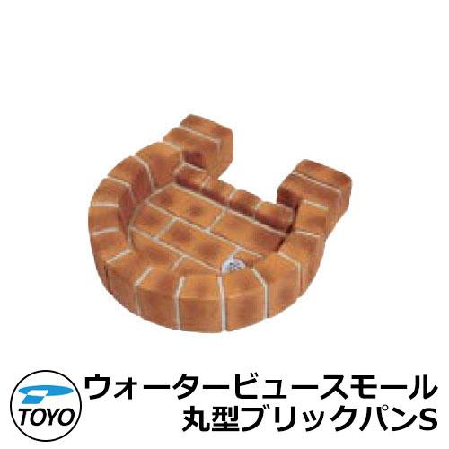 ガーデンパン 水受け ウォータービュースモール 丸型ブリックパンS イメージ:アンティークナゲット TOYO 東洋工業 WATER VIEW SMALL