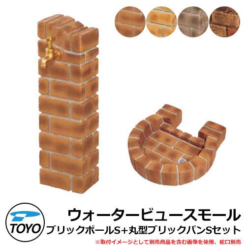 立水栓Sブリックポール&丸型ブリックパンセット