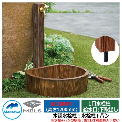 水栓 立水栓 木調水栓柱 下取り出しタイプ 高さ:1200mm 一口水栓柱+ガーデンパンセット HI-16WDX1200DB SP-UWD450DB 前澤化成