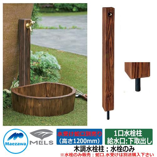 水栓 立水栓 木調水栓柱 下取り出しタイプ 高さ:1200mm HI-16WDX1200DB 前澤化成 一口水栓柱のみ