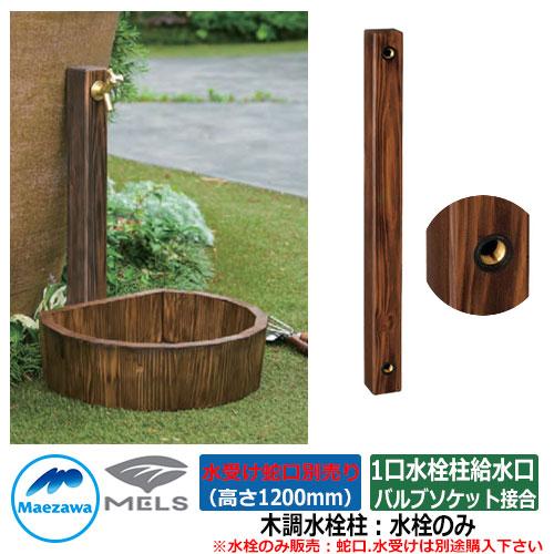 水栓 立水栓 木調水栓柱 横取り出しタイプ バルブソケット接合 高さ:1200mm HI-1WDX1200DB 前澤化成 一口水栓柱のみ