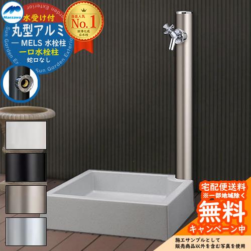 水栓 立水栓 丸型アルミ水栓柱 HI-16MAL×960 キューブパン SP-UC500 イメージ:シャンパン 水栓柱+ガーデンパンセット 蛇口別 前澤化成