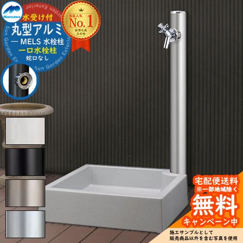 水栓 立水栓 丸型アルミ水栓柱 HI-16MAL×960 キューブパン SP-UC500 イメージ:シルバー 水栓柱+ガーデンパンセット 蛇口別 前澤化成
