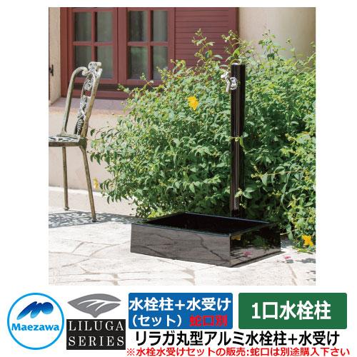 水栓 立水栓 リラガシリーズ 丸型アルミ水栓柱 1口水栓柱+ガーデンパンセット イメージ:ジェットブラック HI-16TX960 SP-USQ550T 前澤化成