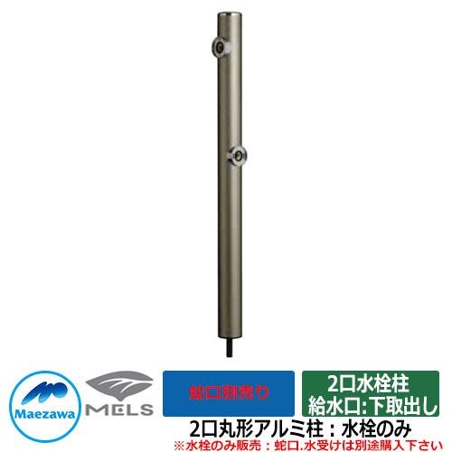 水栓 立水栓 2口丸形アルミ柱 下取出し イメージ:シャンパン HI-16WR×960 前澤化成 2口水栓柱のみ
