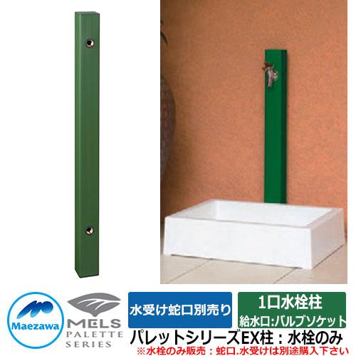 水栓 立水栓 パレットシリーズ EX柱 一口水栓柱 パレット バルブソケット接合 イメージ:グリーン HI-A1×900 前澤化成 一口水栓柱のみ