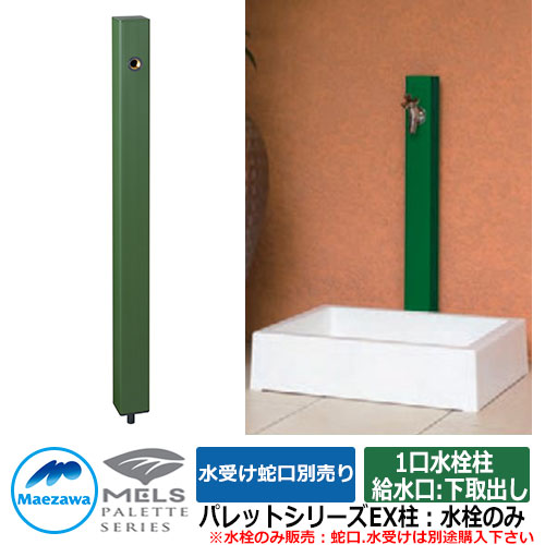水栓 立水栓 パレットシリーズ EX柱 一口水栓柱 パレット 下取出し イメージ:グリーン HI-A16×940 前澤化成 一口水栓柱のみ