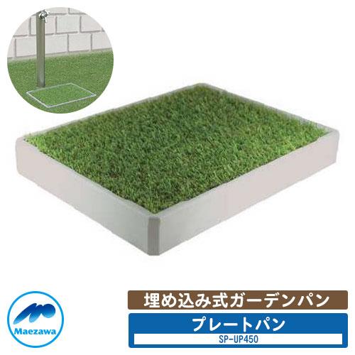前澤化成 プレートパン SP-UP450 ライトグレー(人工芝付き) 埋め込み式 ガーデンパン 水受け のみ