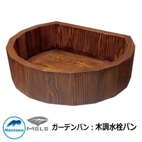 ガーデンパン 水栓パン 木調水栓パン SP-UWD450DB 前澤化成 水受けのみ