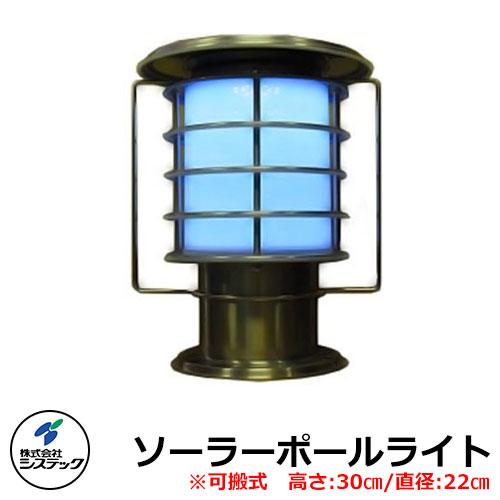 ライト ライト ソーラーライト LED システック 可搬式ソーラーポールライト システック, パソコンパオーンズ:cce85d3f --- sunward.msk.ru